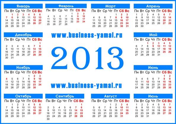На 2013 год с праздниками и выходными